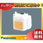 パナソニック(Panasonic) FK845K 交換電池(バッテリー) 保守用 誘導灯・非常用照明器具用バッテリー (FK697KJの代替品) 「代引き不可」「送料区分A」「J1S」