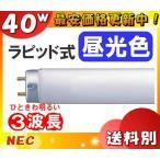 NEC FLR40SEX-D/M/36-HG 3波長昼光色 直管蛍光灯 ラピッドスタート形「FLR40SEXDM36HG」「代引不可」「送料区分D」「JS25」