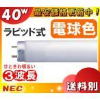 NEC FLR40SEX-L/M-HG 3波長電球色 直管蛍光灯 ラピッドスタート形「メーカー在庫1200本」 「FLR40SEXLMHG」「代引不可」「送料区分D」