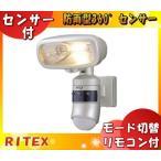 ライテックス G-5150 360°センサーG AC電源式 ハロゲン球150W モード切替リモコン付 コード6m 防雨タイプ「G5150」「送料区分B」