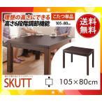 「送料無料」 6段階に高さ調節できるダイニングこたつ 〔スクット〕 105x80cm イスにあわせる賢いこたつテーブル 6段階[高さ70cm〜45cmまで] G0100118