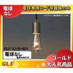 後藤照明 GLF-3218-40X ペンダントライト 電球専用吊コードのみ 電球なし 真鍮ブロンズ鍍金 口金E26「GLF321840X」「送料区分A」