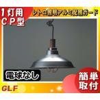 ★ナイトセール★後藤照明 GLF-3148X ペンダントライト ガードシリーズ アルミ配照ガードCP型 電球なし(オプションで電球追加可能)「GLF3148X」「送料区分A」