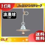 「送料無料」後藤照明 GLF-3409 ペンダントライト ホワイトプリンセス 40W浪漫球付 アルミP1セード・1灯用白塗装「GLF3409」