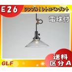 後藤照明 GLF-3475 ペンダントライト 透明P1ロマン・キーソケットCP型 40W浪漫球付「GLF3475」「送料区分A」