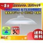 「送料無料」NEC HCDB0851-X LIFELED'S(ライフレッズ)LEDペンダントライト 〜8畳 3869lm・29W 昼光色(6700K)丸形スモーク樹脂セード「HCDB0851X」