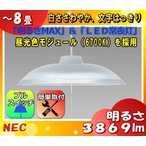 NEC HCDB0851-X LIFELED'S(ライフレッズ)LEDペンダントライト 〜8畳 3869lm・29W 昼光色(6700K)丸形スモーク樹脂セード「HCDB0851X」「送料区分B」