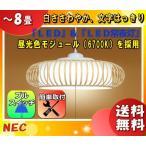 「送料無料」NEC HCDB0856 LIFELED'S(ライフレッズ)LED和風ペンダントライト 〜8畳 3500lm・29W 昼光色(6700K)樹脂ヒゴセード 特殊加工和紙貼