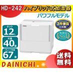 ショッピング加湿 「送料無料」DAINICHI ハイブリッド式加湿器 HD-242 ダイニチ HD242 ホワイト(W)