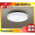 「送料無料」Panasonic パナソニック HH-SA0093N LED小型シーリングライト 昼白色 2225lm 内玄関・廊下・トイレ向け「HHSA0093N」