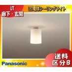 Panasonic パナソニック HH-SB0085L LED小型シーリングライト 電球色 内玄関・廊下・トイレ向け アクリルセード(乳白) 「HHSB0085L」「送料区分A」