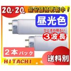 日立 FL20SS・EDKFJ 2P  きらりUV 3波長形蛍光ランプ 直管20形 2本入 紫外線75パーセントカット 低誘虫仕様 きらりD色「20」「送料区分A」「JS」