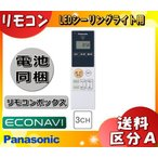 Panasonic パナソニック HK9491MM 補修用リモコン(HH-LC776A、576A/LC794A、594A/LC795A、595A)リモコンボックス・単3乾電池2本同梱「送料区分A」