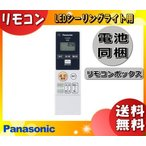 「送料無料」Panasonic パナソニック HK9496MM 補修用リモコン(38A〜32Aシリーズ)リモコンボックス・単3乾電池2本同梱