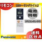 Panasonic パナソニック HK9496MM 補修用リモコン(38A〜32Aシリーズ)リモコンボックス・単3乾電池2本同梱「送料区分A」