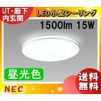 「送料無料」NEC HLD23002 LED小型シーリングライト 防虫ガイド  簡単取付I  小さくても余裕の明るさ  UT・廊下・内玄関向け