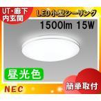 NEC HLD23002 LED小型シーリングライト 防虫ガイド  簡単取付I  小さくても余裕の明るさ  UT・廊下・内玄関向け 「送料区分B」