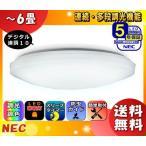 Yahoo!イーライン[新商品]NEC HLDC06208 LEDシーリングライト 6畳 調色/調光 明るさMAX[適用畳数内最大の明るさ] あかりで安心[かんたん留守タイマー]「送料無料」