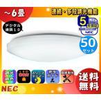 ホタルクス(NEC) HLDC06208 LEDシーリングライト 6畳 調光「個人宅 / 代引不可」「送料無料」「50台まとめ買い」