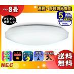 Yahoo!イーライン[新商品]NEC HLDC08208 LEDシーリングライト 8畳 調色/調光 明るさMAX[適用畳数内最大の明るさ] あかりで安心[かんたん留守タイマー]「送料無料」
