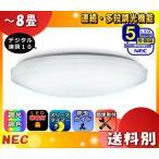 Yahoo!イーライン[新商品]NEC HLDC08208 LEDシーリングライト 8畳 調色/調光 明るさMAX[適用畳数内最大の明るさ] あかりで安心[かんたん留守タイマー]「送料区分C」