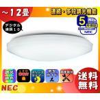 Yahoo!イーライン[新商品]NEC HLDC12208 LEDシーリングライト 12畳 調色/調光 明るさMAX[適用畳数内最大の明るさ] あかりで安心[かんたん留守タイマー]「送料無料」