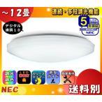 Yahoo!イーライン[新商品]NEC HLDC12208 LEDシーリングライト 12畳 調色/調光 明るさMAX[適用畳数内最大の明るさ] あかりで安心[かんたん留守タイマー]「送料区分C」