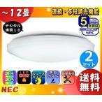 Yahoo!イーライン[新商品]NEC HLDC12208 LEDシーリングライト 12畳 調色/調光 明るさMAX[畳数内最大] あかりで安心[かんたん留守タイマー]「送料無料」「2台まとめ買い」