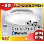 「送料無料」NEC HLDCB0841SP CrossFeel 2.1chスピーカー搭載 LEDシーリングライト 〜8畳 iPhone/iPod touch/Android CF専用アプリ対応