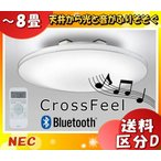 NEC HLDCB0841SP CrossFeel 2.1chスピーカー搭載 LEDシーリングライト 〜8畳 iPhone/iPod touch/Android CF専用アプリ対応「送料区分D」