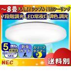 NEC HLDCB0879 LIFELED'S(ライフレッズ) LEDシーリングライト 〜8畳 4299lm・37W 調光・調色 乳白色アクリルグローブ リモコン付「送料区分D」