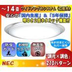 NEC HLDCKE1498SG 「調光×調色」210パターン 14畳 安心の5年保障&日本製 ワイドアングルシステム(全周配光) ホタルック機能  防虫ガイド「送料区分D」