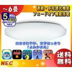 Yahoo!イーライン[新商品]NEC HLDZ06208 LEDシーリングライト 6畳 連続多段調光  白ささわやか文字はっきり[よみかき光] かんたん留守タイマー 防虫機能 「送料無料」