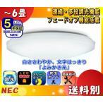 Yahoo!イーライン[新商品]NEC HLDZ06208 LEDシーリングライト 6畳 連続多段調光  白ささわやか文字はっきり[よみかき光] かんたん留守タイマー 防虫機能 「送料区分C」