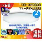 Yahoo!イーライン[新商品]NEC HLDZ06208 LEDシーリングライト 〜6畳 調光 文字はっきり[よみかき光] かんたん留守タイマー 防虫機能 「送料無料」「2台まとめ買い」