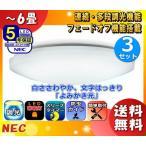 Yahoo!イーライン[新商品]NEC HLDZ06208 LEDシーリングライト 〜6畳 調光 文字はっきり[よみかき光] かんたん留守タイマー 防虫機能 「送料無料」「3台まとめ買い」