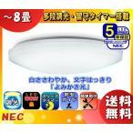 Yahoo!イーライン[新商品]NEC HLDZ08208 LEDシーリングライト 8畳 連続多段調光  白ささわやか文字はっきり[よみかき光] かんたん留守タイマー 防虫機能 「送料無料」