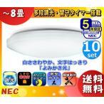 Yahoo!イーライン[新商品]NEC HLDZ08208 LEDシーリングライト 8畳 連続多段調光  文字はっきり[よみかき光] かんたん留守タイマー 防虫機能 「送料無料」「10台まとめ買い」