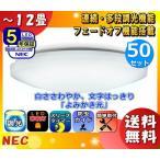 ホタルクス(NEC) HLDZ12208 LEDシーリングライト 12畳 昼光色「個人宅 / 代引不可」「送料無料」「50台まとめ買い」