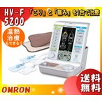 「送料無料」OMRON 電機治療器 HV-F5200 マッサージ 温熱治療 HVF5200