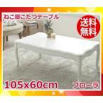 「送料無料」ねこ脚こたつテーブル フローラ 105x60cm I-5000002「代引/日祝配達不可」