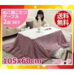 「送料無料」ねこ脚こたつテーブル フローラ 105x60cm こたつ本体+こたつ布団ピンク2点セット I-5000004「代引/日祝配達不可」