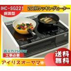 「送料無料」アイリスオーヤマ 2口IHクッキングヒーター 据置型 据置きタイプ IHC-SG221