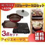 「送料無料」アイリスオーヤマ ガラストップ IHクッキングヒーター 焼き肉プレート 鍋セット IHC-T51S-B