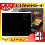 「送料無料」アイリスオーヤマ 3口IHクッキングヒーター 卓上 ブラック IHC-W3-B