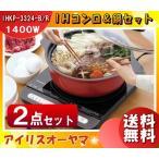 「送料無料」アイリスオーヤマ IHコンロ 鍋セット 1400W IHKP-3324-B/R