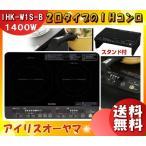 「送料無料」アイリスオーヤマ IHコンロ 2口タイプ 脚付き ブラック IHK-W1S-B