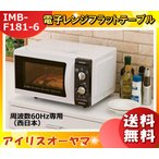 「送料無料」アイリスオーヤマ 電子レンジ フラットテーブル 西日本専用 60Hz IMB-F181-6