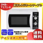 「送料無料」アイリスオーヤマ 電子レンジ ターンテーブル 西日本専用 60Hz IMB-T171-6