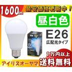ECOHiLUX アイリスオーヤマ LDA14N-G-10T3 密閉器具対応 一般電球100W形相当 昼白色 1600lm  白熱電球のような光りの広がり 180°口金E26 「送料区分A」